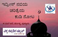ಇದ್ರೀಸ್ ನಬಿಯ ಚರಿತ್ರೆಯ ಕುಡಿ ನೋಟ : ಭಾಗ 1