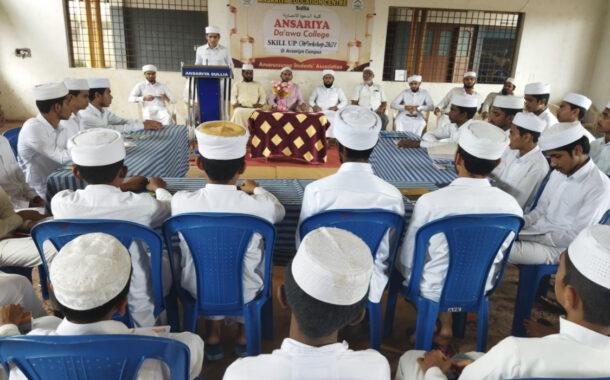 ಸುಳ್ಯ: ಅನ್ಸಾರಿಯಾ ಎಜುಕೇಶನ್ ಸೆಂಟರ್ ನಲ್ಲಿ ದಅವಾ ವಿದ್ಯಾರ್ಥಿಗಳಿಗಾಗಿ SKILL UP WORK SHOP 2K21