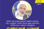 ಶೈಖುನಾ ಎಡಪ್ಪಾಲಂ ಮಹಮ್ಮೂದ್ ಮುಸ್ಲಿಯಾರ್ ನಿಧನ: ಕೆಸಿಎಫ್ ಒಮಾನ್ ಸಂತಾಪ