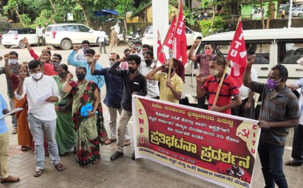 ಬಿಜೆಪಿ ಸರ್ಕಾರದ ವಿರುದ್ಧ ಕಾರ್ಮಿಕ ಸಂಘದಿಂದ ಪ್ರತಿಭಟನೆ