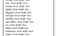ನಾಳೆ (ಎ. 11) ಬಂಟ್ವಾಳ ಬ್ಲಾಕ್ ಕಾಂಗ್ರೆಸ್ ವತಿಯಿಂದ ಅಂತರ್ ವಲಯ ಮಟ್ಟದ ಕ್ರಿಕೆಟ್ ಪಂದ್ಯಾಟ