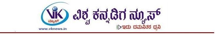 ವಿಶ್ವ ಕನ್ನಡಿಗ ನ್ಯೂಸ್