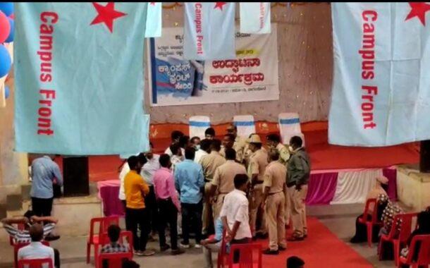 ಜಮಖಂಡಿಯಲ್ಲಿ CFI ಸದಸ್ಯತ್ವ ಅಭಿಯಾನದ ಉದ್ಘಾಟನೆ ಸಂದರ್ಭದಲ್ಲಿ ಪೋಲಿಸರ ದುರ್ವತನೆ : ರಾಜ್ಯ ನಾಯಕರ ಬಂಧನ