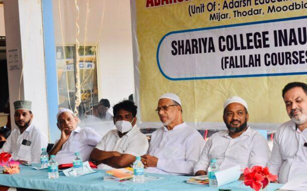 ತೋಡಾರ್ : ಆದರ್ಶ್ ವಿದ್ಯಾ ಸಂಸ್ಥೆ ಅಧೀನದಲ್ಲಿ ಸಮಸ್ತ ಅಂಗೀಕೃತ ಫಾಳಿಲ ಕೋರ್ಸ್ ಉದ್ಘಾಟನೆ