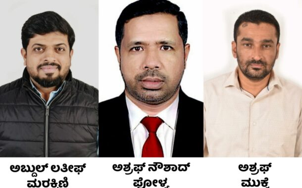KIC ಸೌದಿ ಅರೇಬಿಯಾ ನೂತನ ರಾಷ್ಟ್ರೀಯ ಸಮಿತಿ ಆಸ್ತಿತ್ವಕ್ಕೆ.